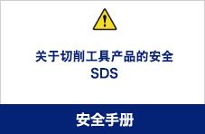 安全手册(SDS)